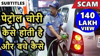 Petrol pump scam | how you get cheated on petrol pump | petrol pump fraud|petrol pump cheating india