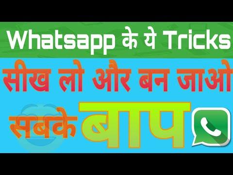 Latest Whatsapp Trick 2017   आपको ये ट्रिक पता भी नही होगा 😎  Must Watch