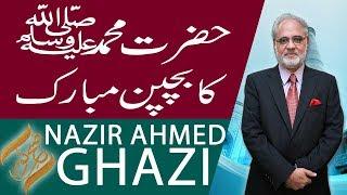 Subh E Noor   Hazrat Muhammad (PBUH) Ka Bachpan Mubarak   12 Nov 2018   Headlines   92NewsHD