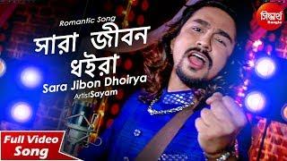 Sara Jibon Dhoirya | Romantic Song | Sayam | Siddharth Bangla
