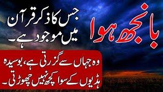 Nuclear Radiation in Quran / Story of Aad o Samood. Hindi & Urdu