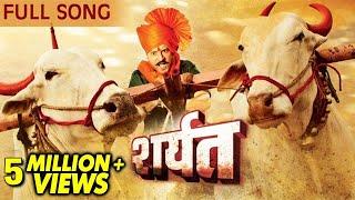शर्यत लागली | Sharyat Lagali | Title Song | Sharyat Marathi Movie | Sachin Pilgaonkar