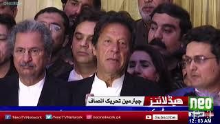 Neo News Headlines Pakistan | 12 Am | 24 january 2018