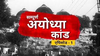 Ayodhya Verdict : Ayodhya Ram Mandir-Babri Masjid विवाद की पूरी कहानी (BBC Hindi)