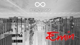 "EMIN ""8 в падении"" (EXCLUSIVE VIDEO!!!)"
