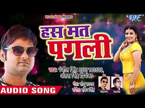 Xxx Mp4 Ranjeet Singh का सबसे हिट लोकगीत 2018 हस मत पगली Has Mat Pagli Bhojuri Hit Song 2018 3gp Sex