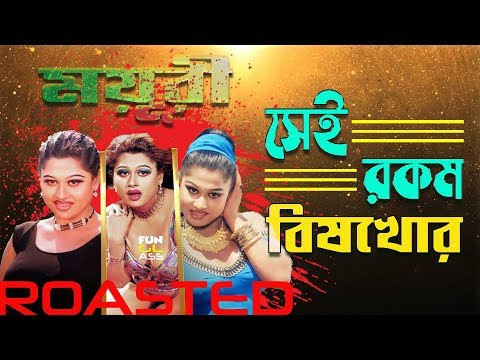 Xxx Mp4 বিষ খেলো ময়ূরী BD Actress Moyuri Bangla Movie Scene ROASTED Bangla Funny Video 3gp Sex