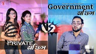 Government Office VS Private Office   Funny Video  সরকারি ও বেসরকারি অফিস   Prank King Entertainment