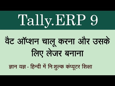 Tally.ERP 9 in Hindi ( Enable VAT Option, VAT Ledgers Creation -2 ) Part 74