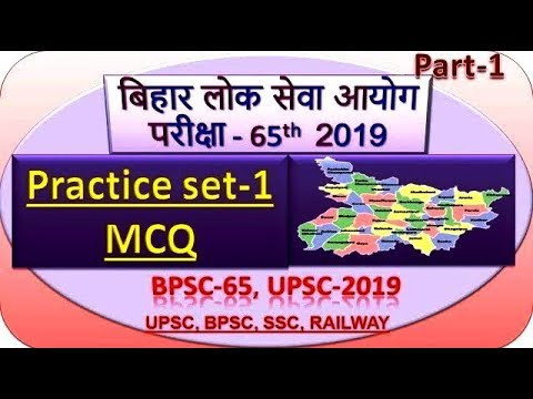 BPSC 65th Practice set solved MCQ , BPSC 65   JPSC 7th