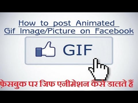 How to Post Animated GIF on Facebook Timeline? Facebook par GIF Image Kaise Post Karte hai