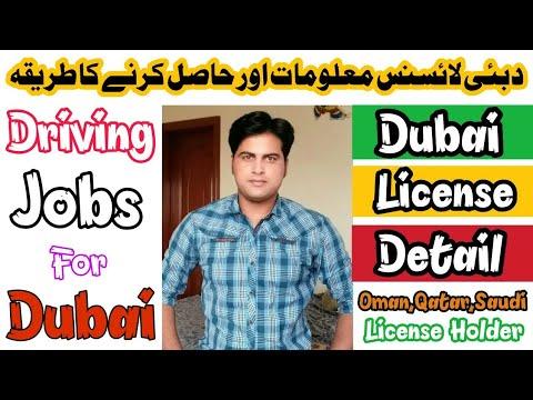 Dubai License Tips & Information    Gulf License Holder Jobs In Dubai    By Mohsin Khan