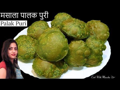 पालक पूरी-palak poori-palak puri recipe in hindi-palak puree-masala palak puri recipe by manisha
