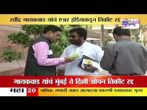 Air India cancels Shiv Sena MP Ravindra Gaikwad's ticket twice in a day