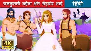 राजकुमारी नईना और जादुई घोड़े | बच्चों की हिंदी कहानियाँ | Hindi Fairy Tales