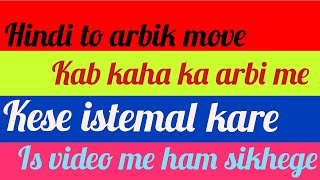 arbi dino ke naam Videos - ytube tv