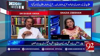Night Edition : Dr. Babar Awan Exclusive Interview- 22 April 2018 - 92NewsHDPlus