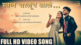 स्वप्न चालून आले | Swapna Chalun Aaley | Full HD Video Song | Love Story| Love Song | Remake |