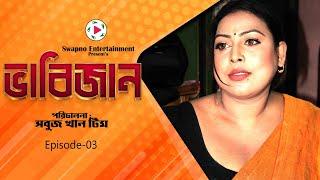 Vabijan | ভাবিজান | EP-03 | Suchona Sikdar | S.R Sumon | Sajmoni | Bengali Web Series 2018