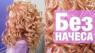ЛОКОНЫ БЕЗ НАЧЕСА и ГОФРЕ. Прическа на ВЫПУСКНОЙ 2018. Prom Hairstyles 2018