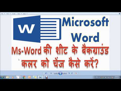 How to change word background colour | Ms word me page ke background colour ko change kaise kare
