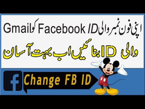 How to add gmail id in facebook and remove phone number in Urdu/Hindi