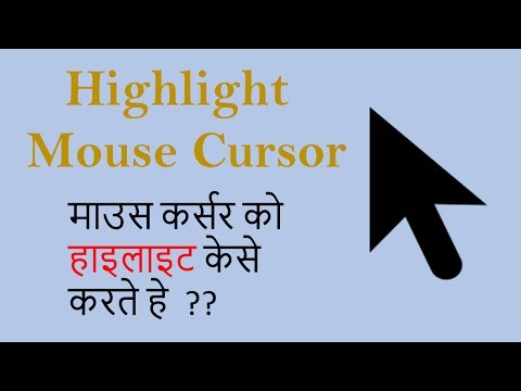 How to Highlight Mouse cursor Without Any Software (HiNDI) !! Easy N Simple