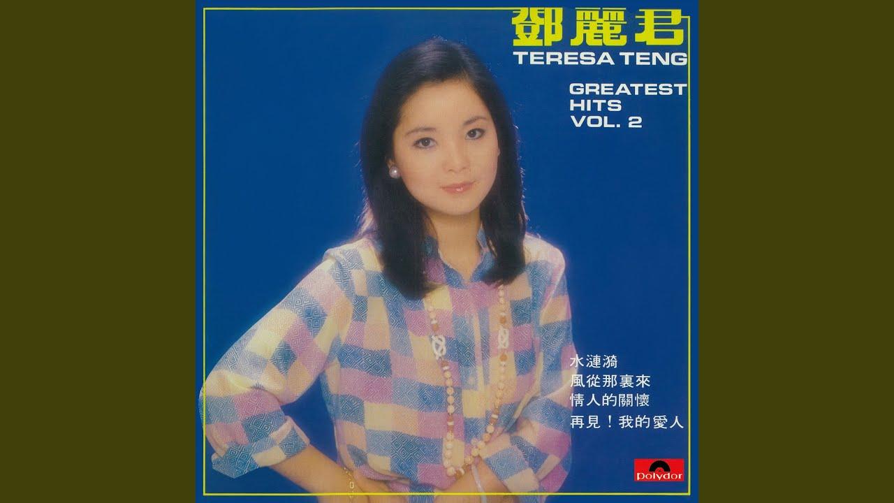 Chin Shiang Jar - Teresa Teng