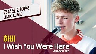하비(HRVY) – 'I Wish You Were Here' Acoustic Live In Korea   유뮤코 라이브