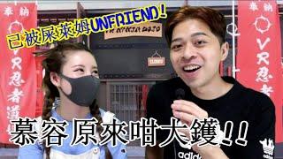 【突發】史萊姆已經UNFRIEND伍仔 慕容避走台灣真正原因 微辣竟真的在史家軍名冊上?