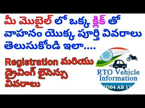 How To Get Full Details Of Any Vehicle In Telugu | వాహనం యొక్క పూర్తి వివరాలు తెలుసుకోవడం ఎలా