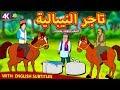 تاجر النيبالية   Nepali Merchant   Arabian Fairy Tales   قصص اطفال   حكايات عربية   Koo Koo Tv