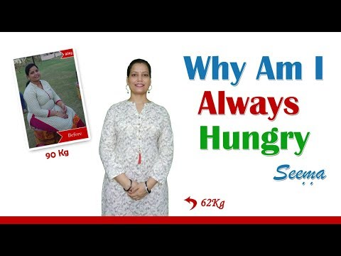 Why I am Always Hungry? – 3 Possible Reasons – By Seema [Hindi]