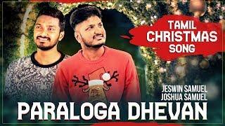 Latest Tamil Christmas Song 2018   Paraloga Dhevan   Jeswin Samuel   Joshua Samuel
