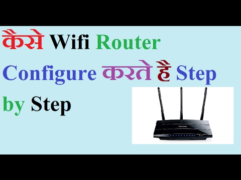 How to configure wifi router step by step in Hindi ! I ball Router