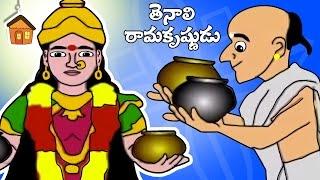 Tenali Raman | Telugu Moral Story For Kids | Bommarillu
