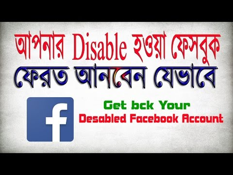 How to Get Back Your Disabled Facebook Account 2017 | Step by Step | Bangla Tutorial | TTBD