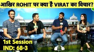 #INDvsWI:1st Session के बाद India का स्कोर 68-3, Rohit को बाहर करना Virat का सही फैसला? Antigua Test