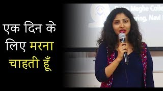 a0fc17687f7 Hindi Poetry on Life and Death by Pooja Gupta at Nojoto Open Mic Datta  Meghe College