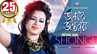 Shongi - AMAR ONTORAY | আমার অন্তরায় | Bangla New Song 2016 | Official Music Video - Sangeeta