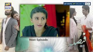 Faisla Episode 23 ( Teaser ) - ARY Digital Drama