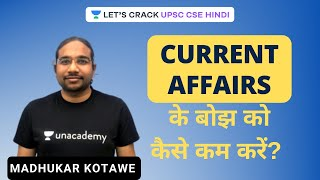 How to Reduce Burden of Current Account | UPSC CSE 2020 | Madhukar Kotawe