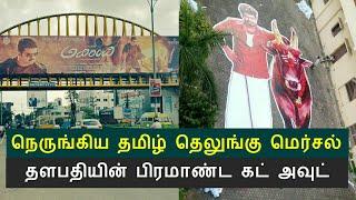Thalapathy Tamil 'mersal' and telugu 'Athirindhi' release fans celebration | Adhirindhi | Mersal