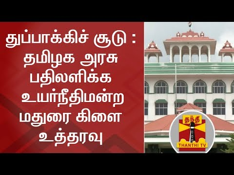 Thoothukudi Incident | Madurai HC order TN Govt to respond | Murder Case | Thanthi TV