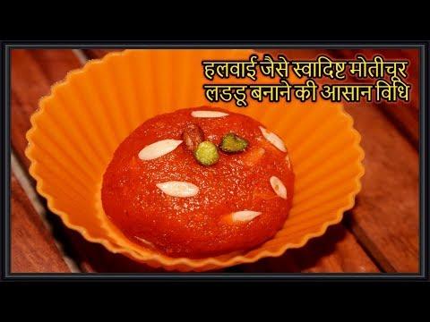 हलवाई जैसे स्वादिष्ट मोतीचूर लडडू बनाने की आसान विधि || Motichoor Laddu