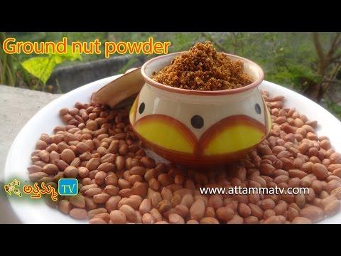 Groundnut Powder (వేరుశెనగ పొడి) Recipe in Telugu by :: Attamma TV ::
