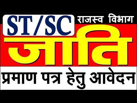 How To Apply Caste Certificate (SC/ST) | जाति प्रमाण पत्र हेतु आवेदन | Caste Certificate Rajasthan