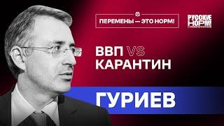 Сергей Гуриев об эмиграции, карантине и ВВП   Перемены – это норм!