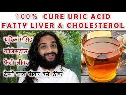 यूरिक एसिड के लिए चाय CURE URIC ACID CHOLESTEROL FATTY LIVER WITH AYURVEDIC TEA BY NITYANANDAM SHREE