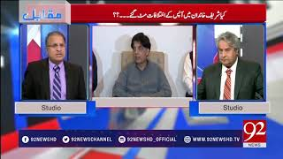 Ch Nisar wants to leave his party - Rauf Klasra - 19 March 2018 - 92NewsHDPlus